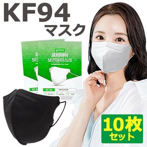 KF94 マスク 不織布マスク 使い捨てマスク 10枚入り 3層構造 ノーズクリップ メガネが曇らな...