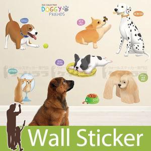 ウォールステッカー 壁 アニマル 動物シール 子犬のお友達 貼ってはがせる のりつき 壁紙シール ウォールシール ウォールステッカー本舗|wallstickershop