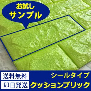 壁紙 のりつき レンガ シート シール ブリック タイル レンガ フォームブリック レンガ柄 3D 板壁 軽量 グリーン (壁紙 張り替え) y3|wallstickershop
