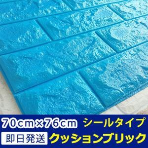 壁紙 レンガ シート シール ブリックタイル レンガタイル フォームブリック レンガ柄 リメイクシート (ブルー) 3D リフォーム (壁紙 張り替え)|wallstickershop