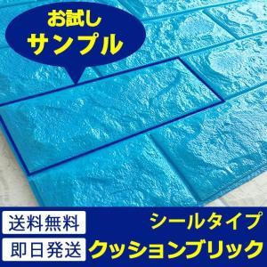 壁紙 のりつき レンガ シート シール ブリック タイル レンガ フォームブリック レンガ柄 3D 板壁 軽量 ブルー (壁紙 張り替え) y3|wallstickershop
