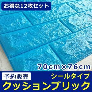壁紙 レンガ シート シール レンガタイル フォームブリック レンガ柄 (ブルー) 3D リフォーム 初心者 (壁紙 張り替え) お得12枚セット|wallstickershop