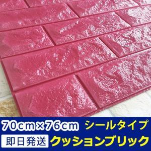 壁紙 レンガ シート シール ブリックタイル レンガタイル フォームブリック レンガ柄 リメイクシート (ピンク) 3D リフォーム (壁紙 張り替え)|wallstickershop