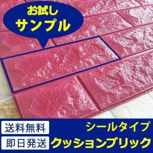 壁紙 のりつき レンガ シート シール ブリック タイル レンガ フォームブリック レンガ柄 3D 板壁 軽量 ピンク (壁紙 張り替え) y3|wallstickershop