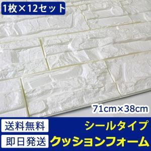壁紙 シール レンガ 石目 大理石 クロス DIY のりつき ホワイト かるかるブリック 壁紙の上から貼れる壁紙 (壁紙 張り替え) お得12枚セット|wallstickershop