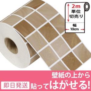 マスキングテープ 幅広 2m単位 壁紙 壁紙用マスキングテープ シール タイル キッチン ブラウン はがせる リメイクシート|wallstickershop