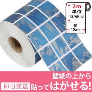 マスキングテープ 幅広 2m単位 壁紙 壁紙用マスキングテープ シール タイル キッチン ブルー はがせる リメイクシート|wallstickershop