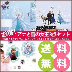 ウォールステッカー 壁 ディズニー キャラクター アナと雪の女王 3点セット 貼ってはがせる のりつき 壁紙シール ウォールシール ウォールステッカー本舗|wallstickershop