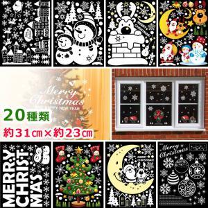 ウォールステッカー ガラス 窓 クリスマス クリスマスツリー サンタクロース 雪 結晶 両面印刷 貼ってはがせる 雪だるま 北欧 おしゃれ 冬