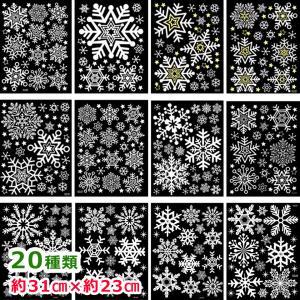 ウォールステッカー 壁 クリスマス 雪 結晶 貼ってはがせる のりつき 壁紙シール ウォールシール ウォールステッカー本舗|wallstickershop