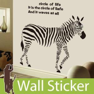 ウォールステッカー 壁 アニマル 動物シール ゼブラ/しまうま全身 貼ってはがせる のりつき 壁紙シール ウォールシール ウォールステッカー本舗 y1|wallstickershop