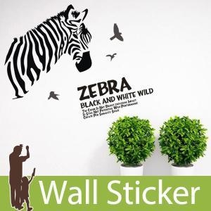 ウォールステッカー 壁 北欧 ゼブラ しまうま 貼ってはがせる のりつき 壁紙シール ウォールシール 動物|wallstickershop