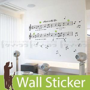 ウォールステッカー 壁 北欧 music is my life 音譜 貼ってはがせる のりつき 壁紙シール ウォールシール ウォールステッカー本舗|wallstickershop