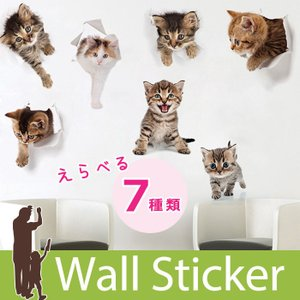 トリックアート ウォールステッカー ネコ 猫 飛び出る 全7種類 北欧 かわいい wall sticker トイレ リビング 貼ってはがせる デコ