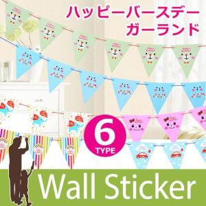 ガーランド 誕生日 飾り付け ピンク ブルー 格安 パーティー 女の子 男の子 ハッピーバースデー ペーパー 全6種類 デコレーション 装飾 かわいい|wallstickershop