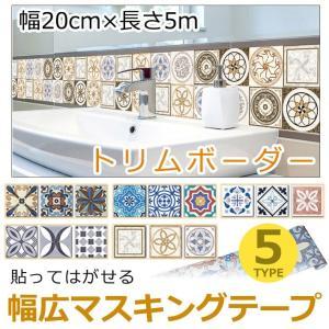 トリムボーダー 幅広 幅20cm×5m単位 マスキングテープ 貼ってはがせる モロッコタイル モロッカンタイル 全5種 壁 床 キッチン 補修 DIY|wallstickershop