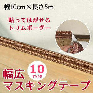 トリムボーダー 幅広 幅10cm×5m単位 マスキングテープ 貼ってはがせる モロッコタイル モロッカンタイル 全10種 壁 床 キッチン 補修 DIY|wallstickershop