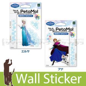 ウォールステッカー スイッチ コンセント ディズニー キャラクター 貼ってはがせる のりつき 壁紙シール ウォールシール|wallstickershop