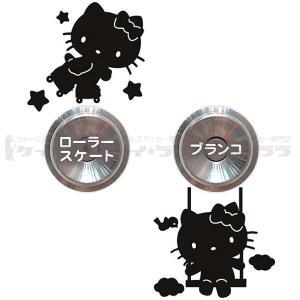 ウォールステッカー キャラクター スイッチ コンセント ドアノブ用 ハローキティ 貼ってはがせる のりつき 壁紙シール ウォールシール|wallstickershop