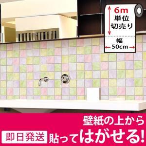 壁紙 はがせる シールタイプ 6m単位 のりつき クロス おしゃれ 初心者 はがせる 壁紙シール モザイクタイル (壁紙 張り替え) 6mセット|wallstickershop