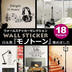 ウォールステッカー おしゃれ 北欧 モノトーン アルファベット ブラック 黒 花 猫 蝶 動物 英語 英文 シールタイプ wall sticker 貼ってはがせる|wallstickershop
