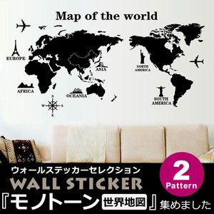 ウォールステッカー おしゃれ 北欧 モノトーン アルファベット ブラック 黒 世界地図 マップ 動物...
