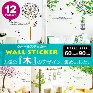 ウォールステッカー 木 枝 葉 ツリー 壁 シール おしゃれ リメイクシート ウォールデコ はがせる 壁紙シール ウォールシール