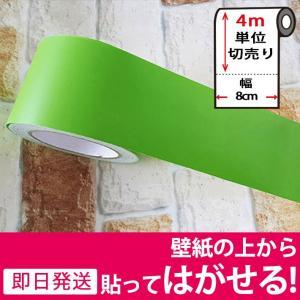 マスキングテープ 幅広 4m単位 壁紙 壁紙用マスキングテープ シール キッチン ライトグリーン 無地 ソリッドカラー ビビッドカラー はがせる リメイクシート|wallstickershop