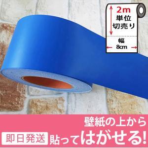 マスキングテープ 幅広 2m単位 壁紙 壁紙用マスキングテープ シール キッチン ブルー 無地 ソリッドカラー ビビッドカラー はがせる リメイクシート|wallstickershop