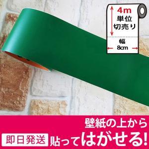 マスキングテープ 幅広 4m単位 壁紙 壁紙用マスキングテープ シール キッチン グリーン 無地 ソリッドカラー ビビッドカラー はがせる リメイクシート|wallstickershop