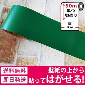 マスキングテープ 幅広 50m単位 壁紙 壁紙用マスキングテープ シール キッチン グリーン 無地 ソリッドカラー ビビッドカラー はがせる リメイクシート|wallstickershop