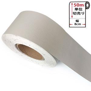 マスキングテープ 幅広 50m単位 壁紙 壁紙用マスキングテープ シール キッチン (ライトグレー) 無地 パステルカラー エンボス調 はがせる リメイクシート|wallstickershop