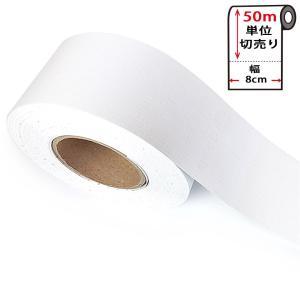 マスキングテープ 幅広 50m単位 壁紙 壁紙用マスキングテープ シール キッチン (ホワイト) 無地 パステルカラー エンボス調 はがせる リメイクシート|wallstickershop