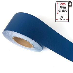 マスキングテープ 幅広 2m単位 壁紙 壁紙用マスキングテープ シール キッチン (ブルー) 無地 パステルカラー エンボス調 はがせる リメイクシート|wallstickershop