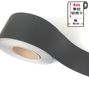 マスキングテープ 幅広 4m単位 壁紙 壁紙用マスキングテープ シール キッチン (ダークグレー) 無地 パステルカラー エンボス調 はがせる リメイクシート|wallstickershop