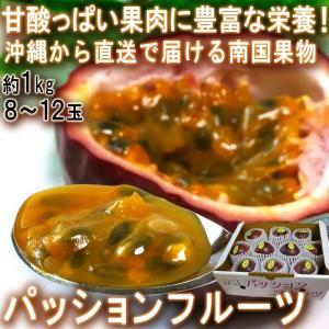 産地直送 パッションフルーツ 約1kg 8〜12玉 沖縄県産 樹上完熟限定 クダモノトケイソウ 濃厚な香りと甘酸っぱさが魅力の南国果物