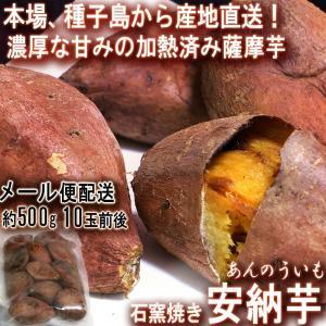 産地直送 安納芋 石窯焼き 約500g 10個前後 種子島産...