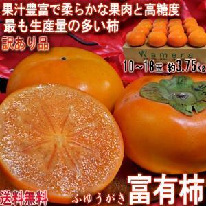 富有柿 ふゆうがき 約3.75kg 10〜18玉 訳あり品 ...