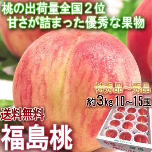 ふくしま桃 約3kg 10〜15玉前後 特秀品〜秀品 福島県...