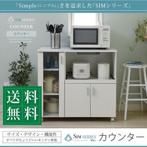キッチンカウンター キッチンボード 90 幅 コンセント 付き レンジ台 キッチン収納 食器棚 カウンター キャスター付き シンプル キャビネット|wamono