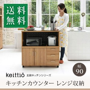 キッチンカウンター キッチンボード 90 幅 コンセント付き レンジ台 キッチン収納 食器棚 カウンター 引き出し 付き キャスター付き|wamono
