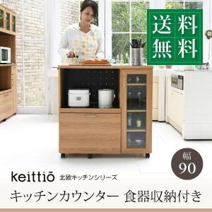 キッチンカウンター キッチンボード 90 幅 コンセント付き レンジ台 キッチン収納 食器棚 カウンター キャスター付き|wamono