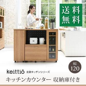 キッチンカウンター キッチンボード 幅120 コンセント付き レンジ台 キッチン収納 食器棚 カウンター キャビネット 付き キャスター付き|wamono