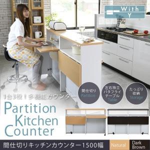 間仕切り 収納 両面収納 幅150 間仕切りキッチンカウンター 150cm幅 収納家具 キッチン収納 食器棚 折り畳み バタフライ テーブル|wamono