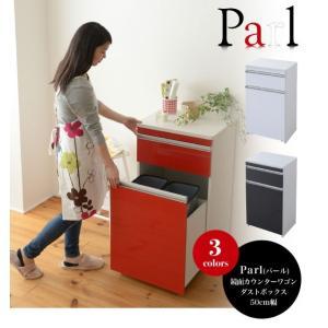 光沢のある 鏡面 仕上げ ミニ キッチンカウンター ゴミ箱収納 付き 幅 50 カウンター 引き出し 付き キャスター付き 高さ 90 収納 棚 ラック|wamono