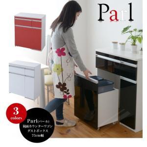 光沢のある 鏡面 仕上げ キッチンカウンター 3分別 ゴミ箱収納 付き 幅 75 カウンター 引き出し 付き キャスター付き 高さ 90 収納 棚 ラック|wamono