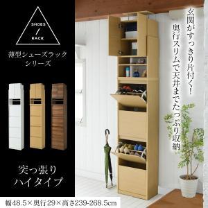 ■商品説明 玄関の限られたスペースでも場所を取らない薄型設計のシューズボックス。扉がフラップ仕様にな...