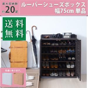 ■商品説明 ルーバーシューズボックス75幅のシングルタイプが登場。お部屋に合わせて色、サイズ、使い方...