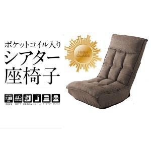 武田コーポレーション ポケットコイル入りシアター座椅子 ブラウン|wamonogram