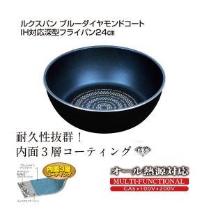 パール金属 ルクスパン ブルーダイヤモンドコートIH対応深型フライパン24cm